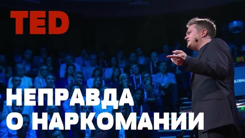 TED   ВСЁ ЧТО ВЫ ЗНАЕТЕ О НАРКОМАНИИ - НЕВЕРНО!