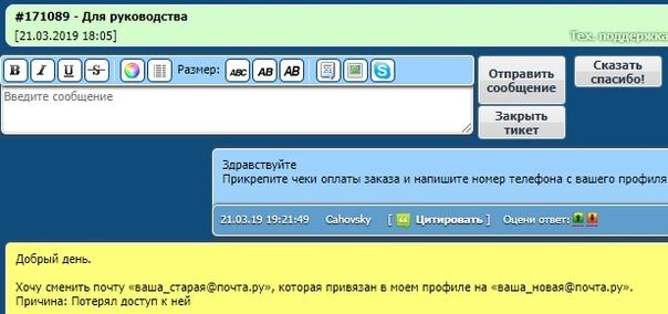 Как сменить почту или номер телефона? Как передать сервер (заказ) другому пользователю?, изображение №16
