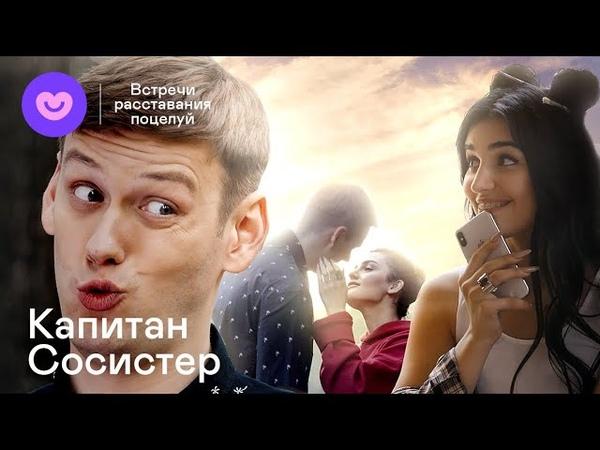 Встречи расставания поцелуй 2 АНТОН ШАСТУН и ДИНА САЕВА в новом серии Капитан Сосистер