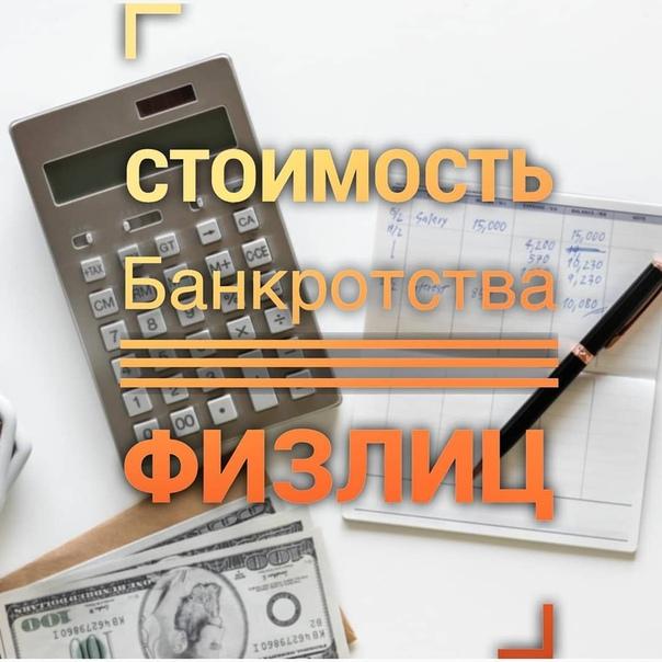 банкротство физических лиц стоимость конкурсного управляющего