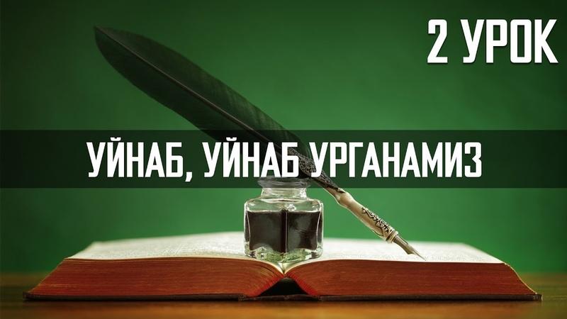 Rus tilida eng ko`p ishlatiladigan fellar (Урок: Глаголы движения )