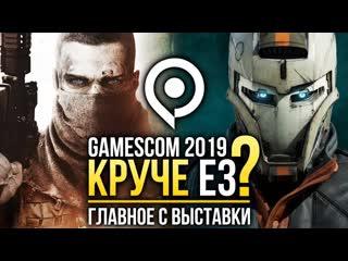 Все самое важное с gamescom 2019 - death stranding, disintegration и comanche