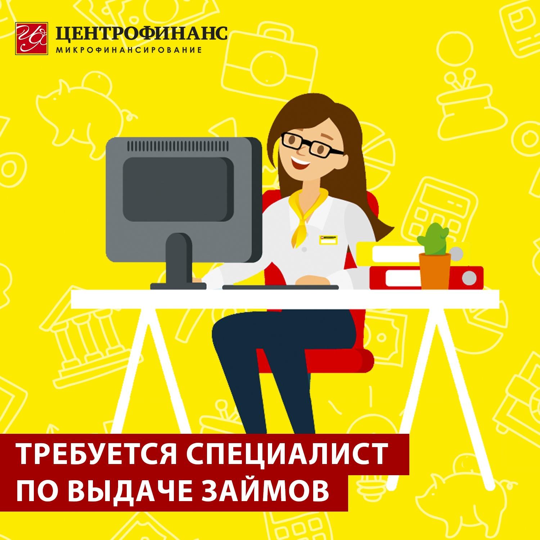 Приглашаем на работу в Кодинск