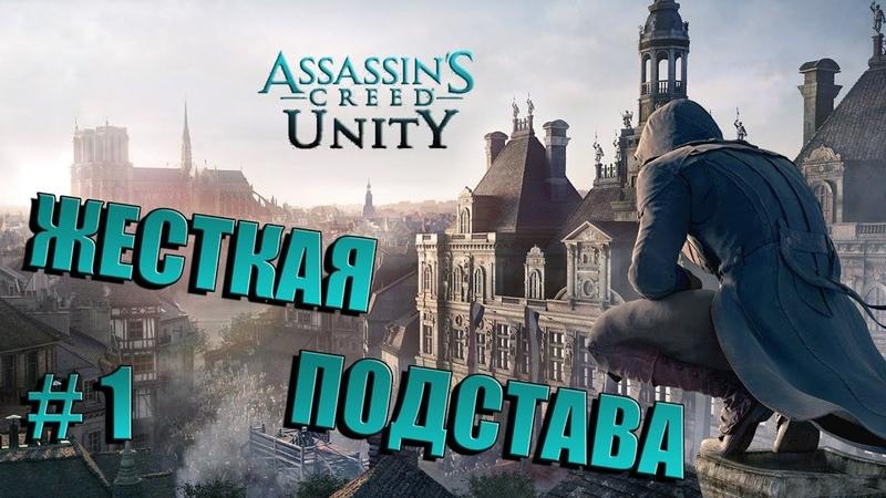 Assassin's Creed Unity - Прохождение, ЖЕСТКАЯ ПОДСТАВА 1