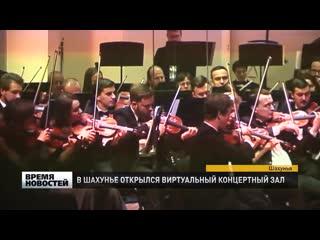 В Шахунской школе искусств открылся виртуальный концертный зал