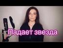 Алиса Супронова - Падает звезда ANIVAR