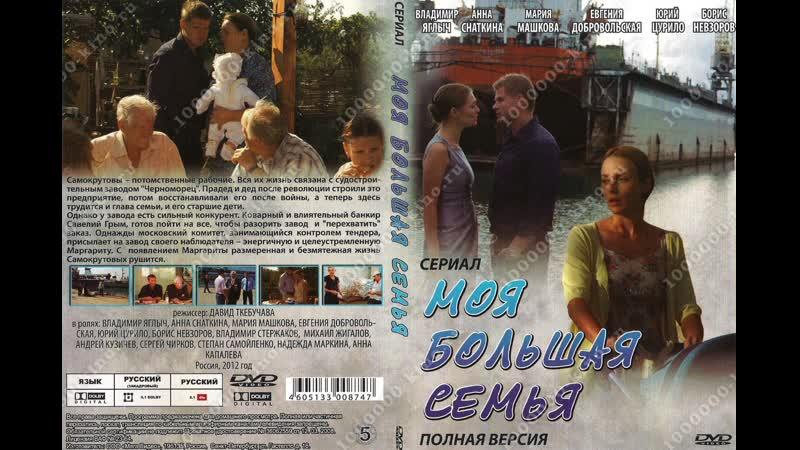 Моя большая семья Все серии HD сериал 2012 Детектив Мелодрама 720p 1 2 3 4 5 6 7 8 9 10 11 12 серия из 12 серии