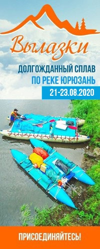 Афиша Челябинск Вылазки: сплав по реке Юрюзань 21.08-23.08.2020
