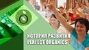 История развития Perfect Organics!Дмитрий Высотков
