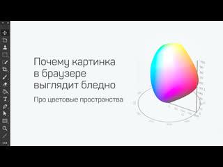 Почему цвет в фотошопе и браузере отличается RGB или sRGB