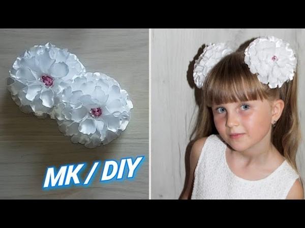 МК пышные цветы ЛЮБИМЫЕ / DIY канзаши / Satin flowers Favorite / hair ornaments