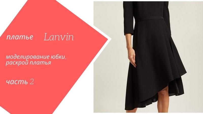 Платье Lanvin. Юбка асимметричная , А силуэта , в чём сложности кроя