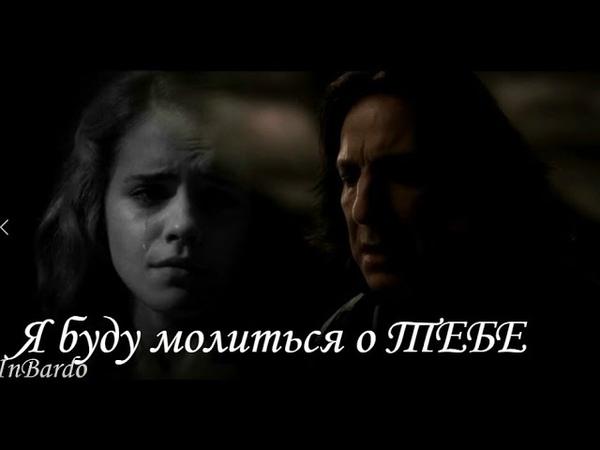 Г Грейнджер С Снейп Я буду молиться о тебе
