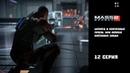 RT13 Mass Effect 2. 12 серия Шепард и Конченные Мрази. Или лоялка Заида