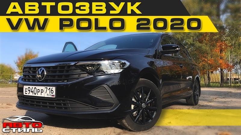 VW Polo 2020 Замена акустики и автозвук за 80000 рублей