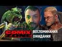 COMIX ZONE Воспоминания и ожидания