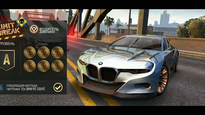 Need for Speed No Limits - Underground Rivals S5 - Limit Break Driver Division Tier S