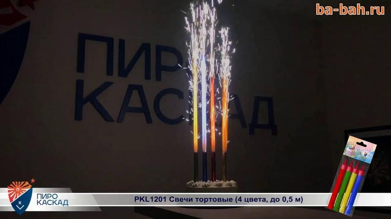 Фонтаны в торт цветные PKL1201 ассорти (цветное пламя искры)