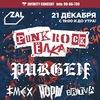 21.12 - Панк Рок Ёлка 2019 - ZaL (С-Пб)