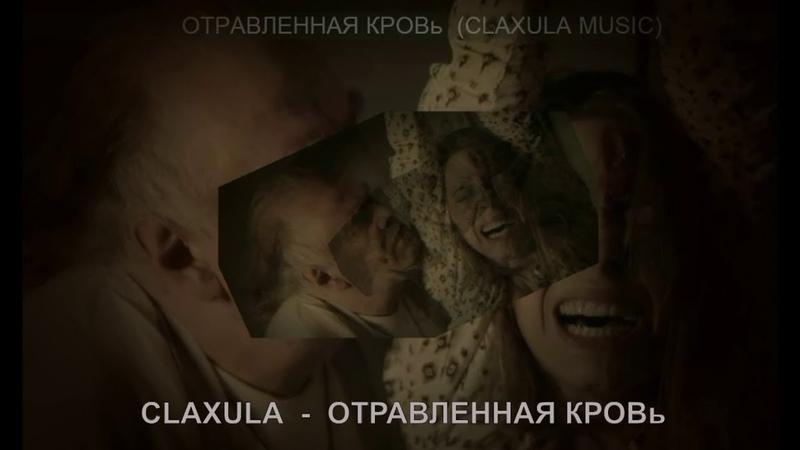 CLAXULA ОТРАВЛЕННАЯ КРОВь SANGRE ENVENENADA darkwave minimalwave gothic gothic music