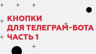 КНОПКИ ДЛЯ TELEGRAM-БОТА НА PYTHON, ЧАСТЬ 1