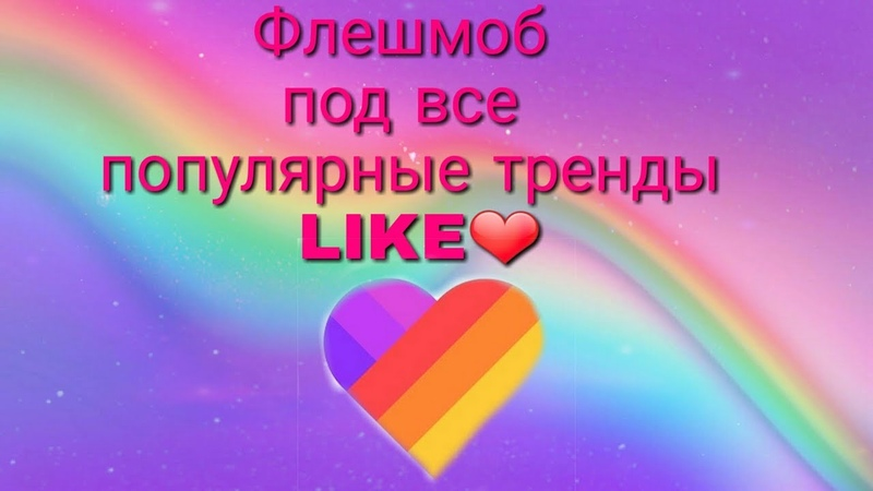 Флешмобпесня для танца тренды LIKE, TikTokKristina LIKE