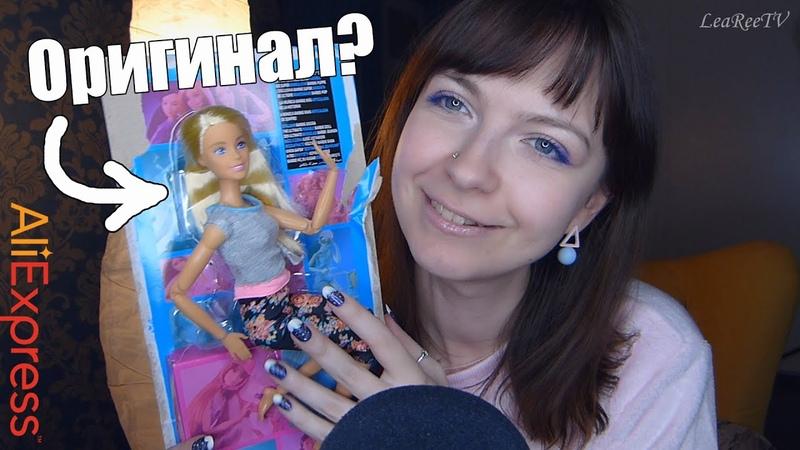 ASMR АСМР Распаковка куклы Барби йога с АлиЭкспресс🌺 Barbie Made to move