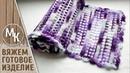 Ажурный шарфик вяжем крючком Простой узор вязания для начинающих МК видеоурок