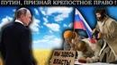 Современное КРЕПОСТНОЕ ПРАВО в России