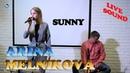 Live sound - Arina Melnikova | Boney M. - Sunny (1976)