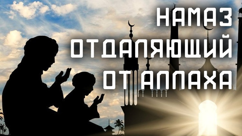 Намаз отдаляющий от Аллаха