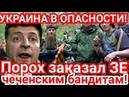 Сенсация! Чеченцы Напали на ЗЕленского в Киеве! Побили депутата ЗЕ- ПРИКАЗ Пороха и Матиоса!