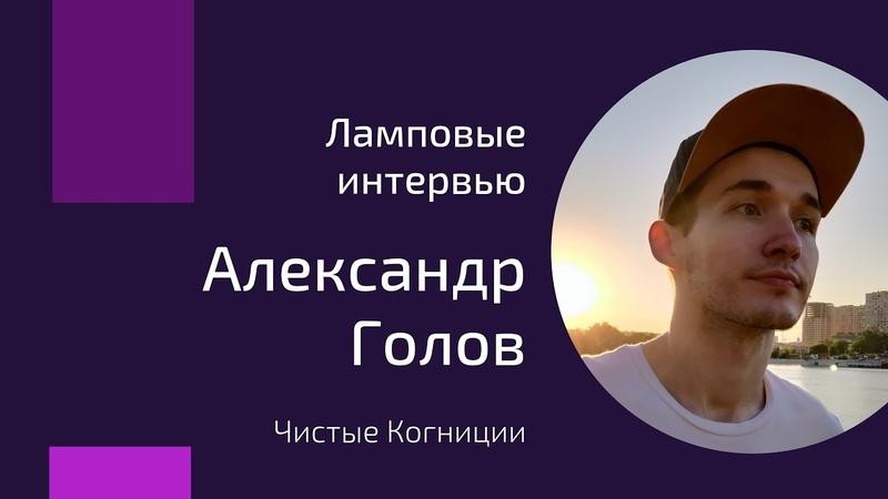 Александр Голов о доказательном психоанализе, самораскрытии и войне психотерапевтических школ
