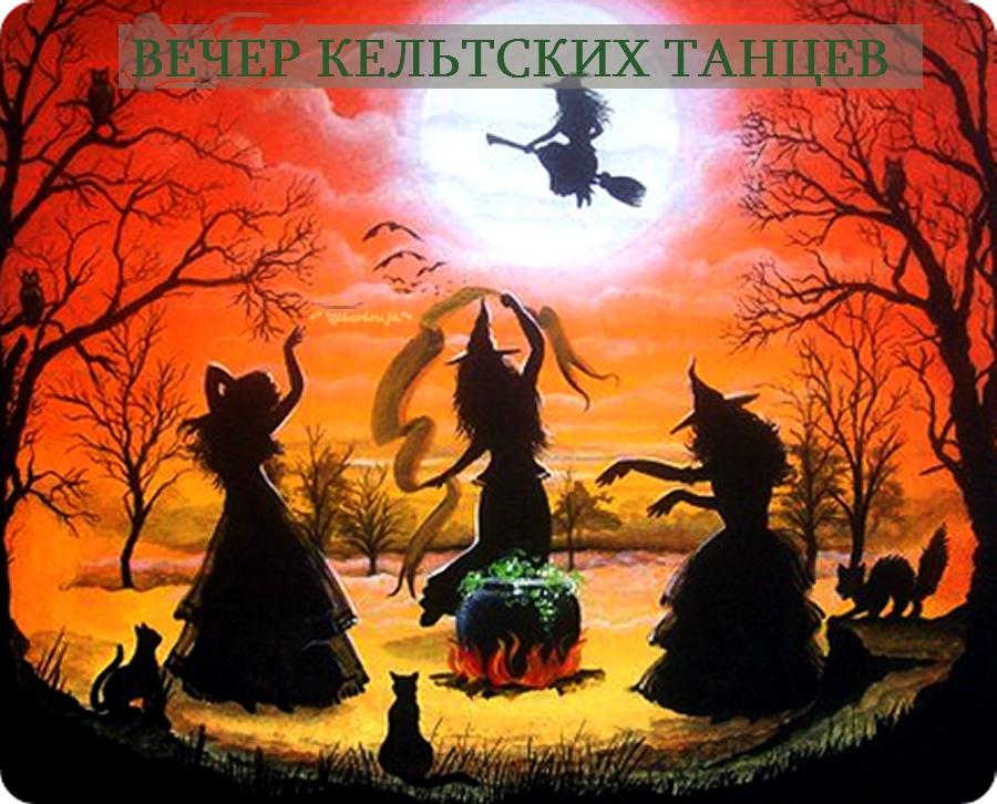 Афиша Воронеж Вечер кельтских танцев (мастер-класс)