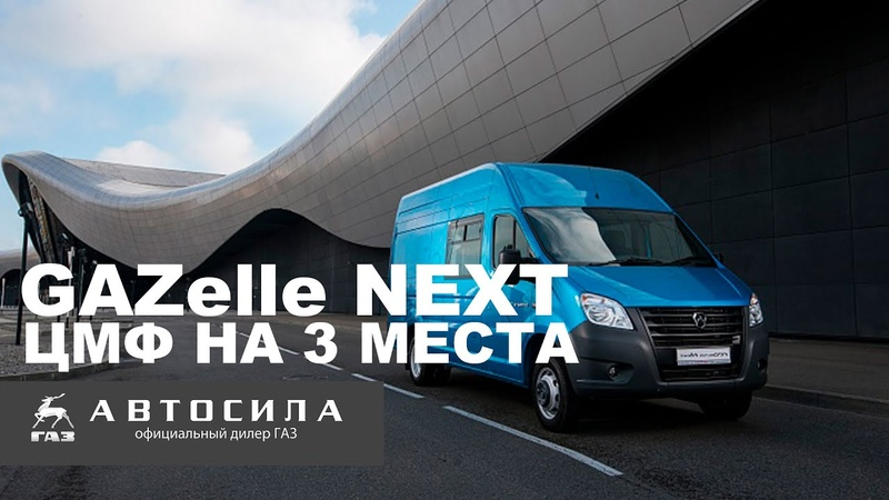 ГАЗель НЕКСТ ЦМФ (3 и 7 мест) GAZelle next