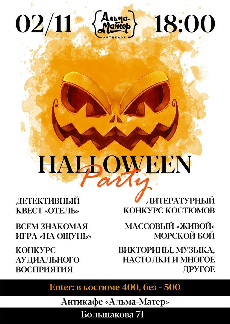 "Афиша Екатеринбург HALLOWEEN Party антикафе ""Альма-Матер"" 02/11"