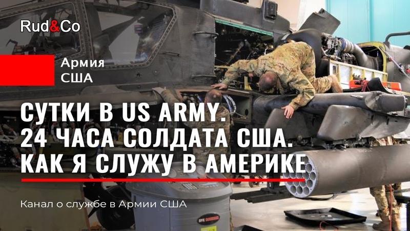 24 ЧАСА в АРМИИ США Моя служба в US ARMY Распорядок дня Солдат США Rud Co
