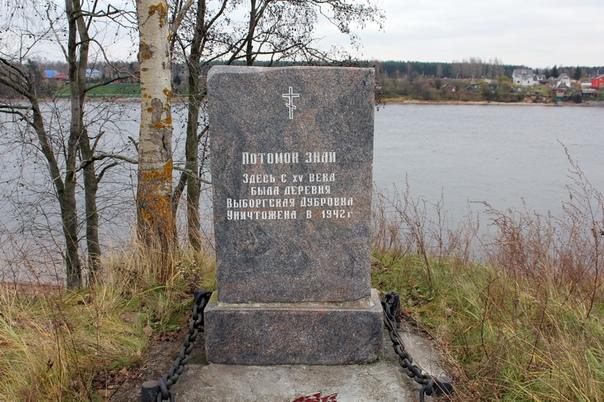 Памятник на месте погибшей деревни Выборгская Дубровка.  http://памяти-сожженных-деревень-ленинградской-области.рф/villages/19
