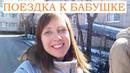 Поездка к бабушке Боровичи Социальная помощь в России