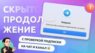 """Добавляем кнопку """"Скрытое продолжение"""" в Telegram или попап с проверкой на подписку на чат и канал"""