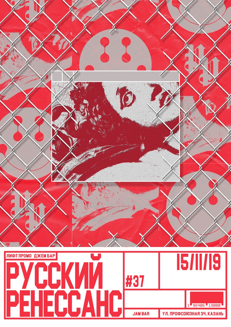 Афиша Казань 15.11: Русский Ренессанс Jam Bar