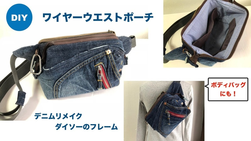 DIY ワイヤーウエストポーチ ジーンズリメイク Wired Fanny pack Hip Pack ボディバッグ 父の260