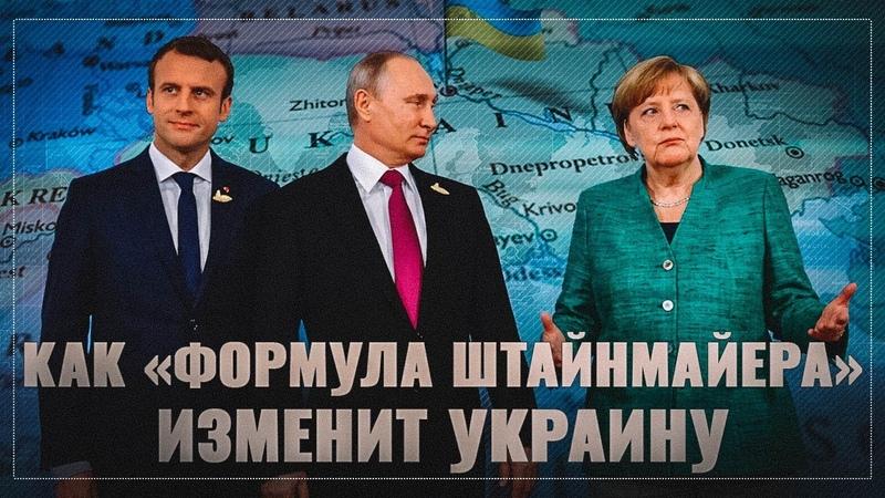 Как «формула Штайнмайера» изменит Украину