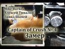 Captains of Crush №4 (Burke, Тюкалов, Шамей) - замер 103,5KG
