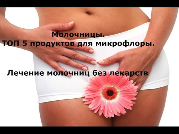 Молочницы ТОП 5 продуктов для микрофлоры Лечение молочниц без лекарств Елена Музыченко