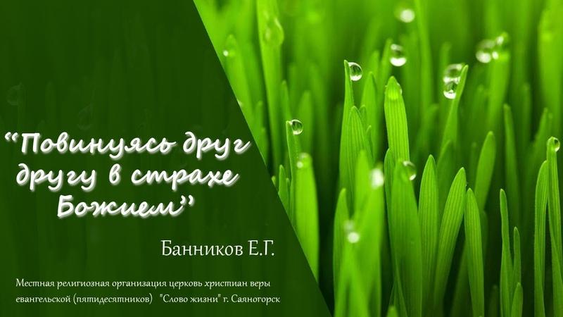 Банников Е Г Повинуясь друг другу в страхе Божием 21 апреля 2019 г