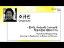 Functional Programming:Learning by Application to Redux and Canvas| Gyujin Cho |JSConf Korea(en sub)