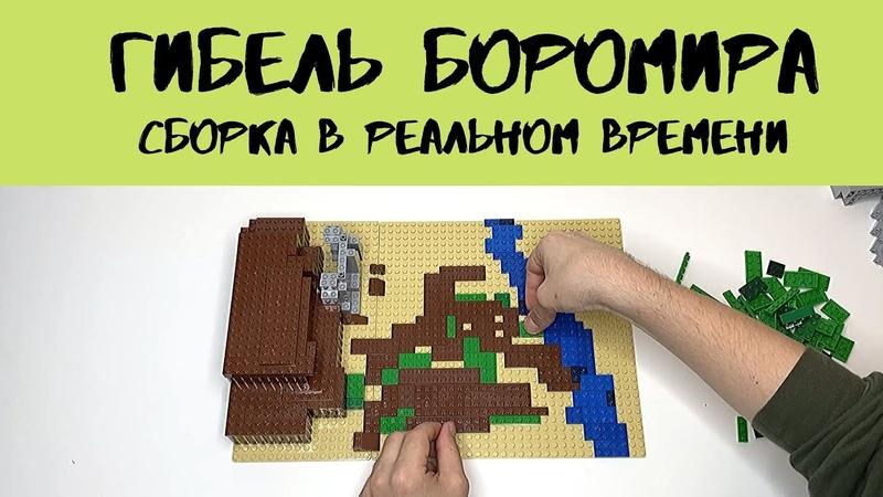 Самоделка: Властелин Колец!! Лего - самоделка! Гибель Боромира. Сборка в реальном времени