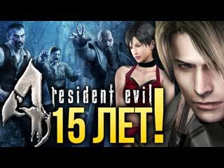 Как resident evil 4 стала хитом и изменила индустрию
