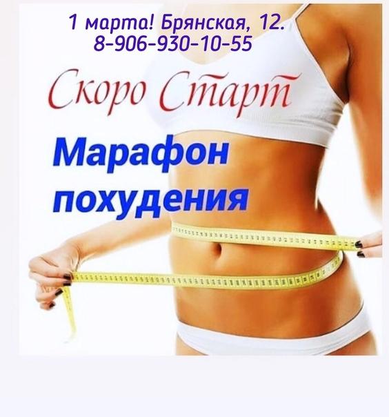 Бесплатный Марафон Похудения В Контакте. Марафон стройности